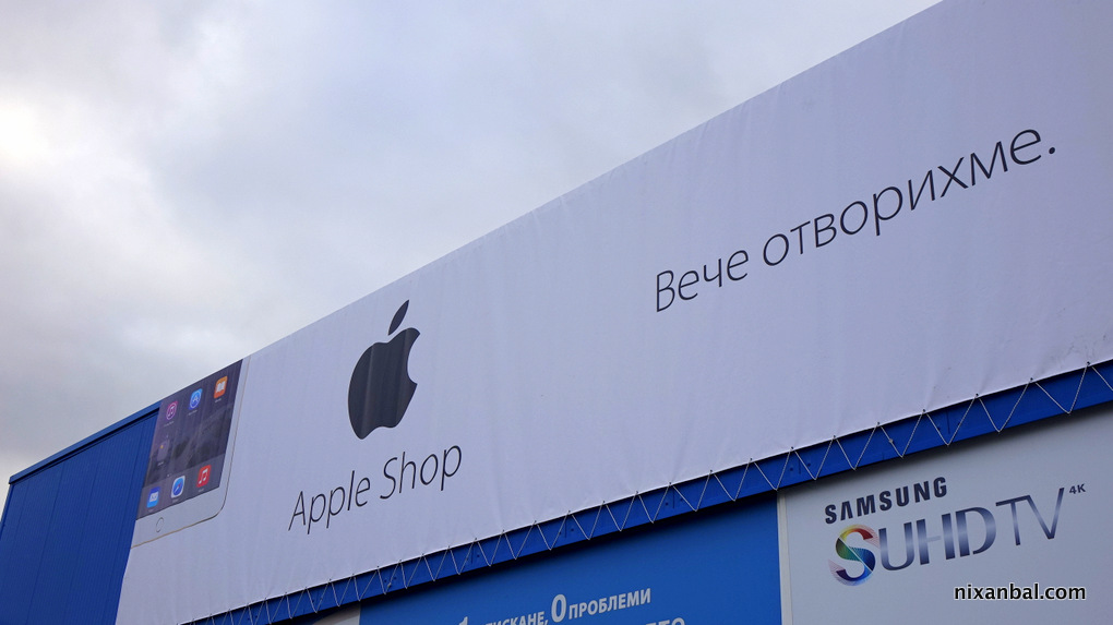 Apple Shop Sofia - nixanbal