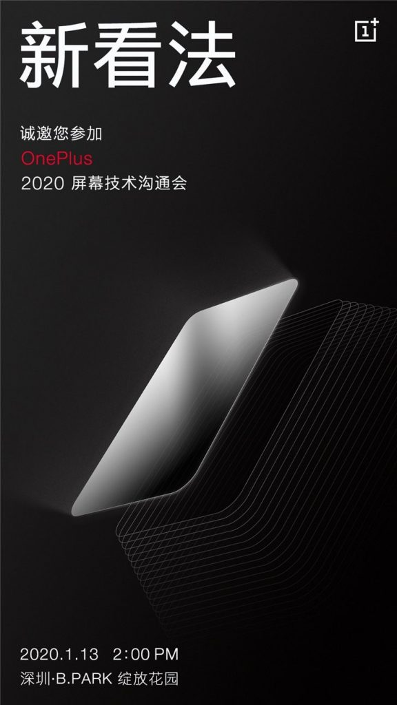 OnePlus-2020-Screen-Technology-event-invite-576x1024