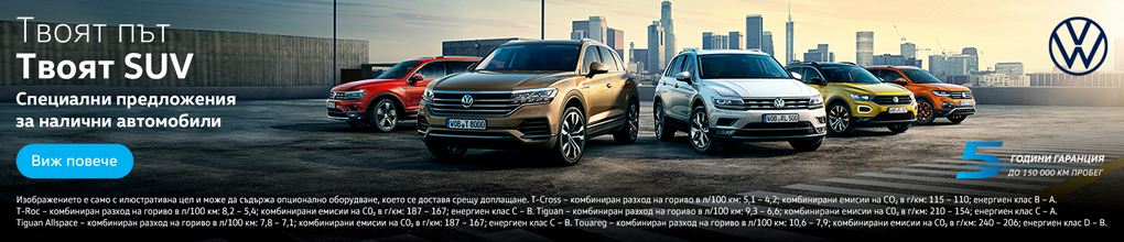 VW SUV NEW 1020x220