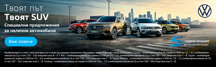 VW SUV NEW 705x220 copy