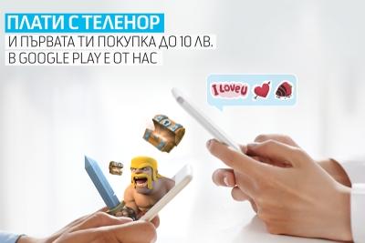 Теленор връща пари за закупено Android приложение чрез услугата