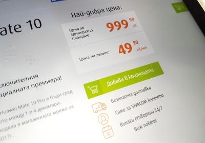VIVACOM стартира собствен онлайн магазин