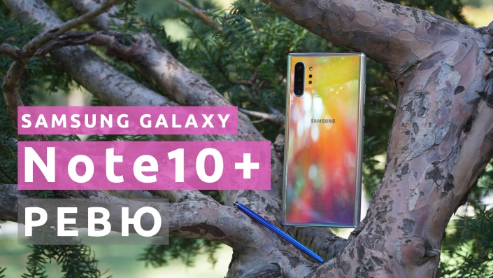 ВИДЕО: Ревю на Samsung Galaxy Note 10+