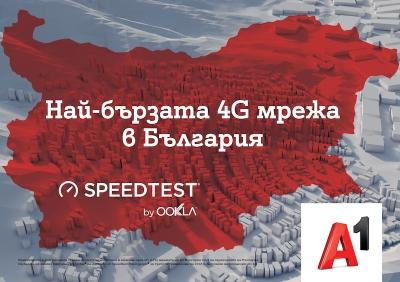 Приложението Speedtest вече сочи 4G мрежата на A1 като най-бързата в България