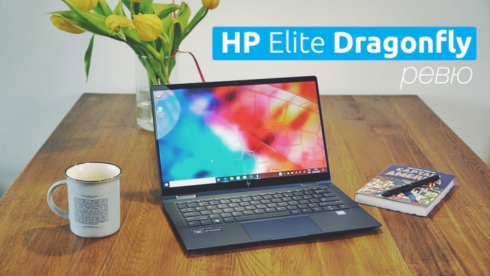 ВИДЕО: Ревю на HP Elite Dragonfly