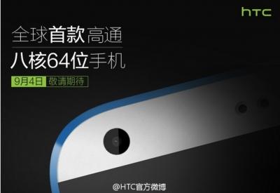 Потвърдено: HTC Desire 820 ще бъде първият смартфон с 64-битовия Snapdragon 615