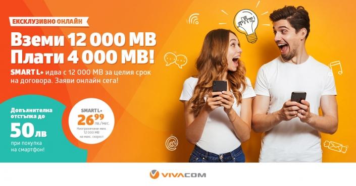 3f6fb01c20e VIVACOM предлага повече МВ за тарифния план Smart L+ при сключване на  договор онлайн