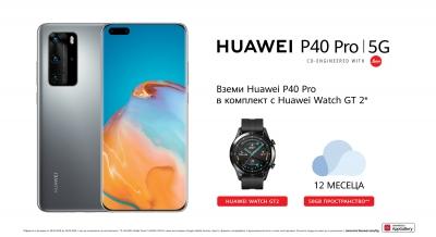 Huawei P40 Pro излиза в България в комплект с Watch GT 2 за 1999 лв.