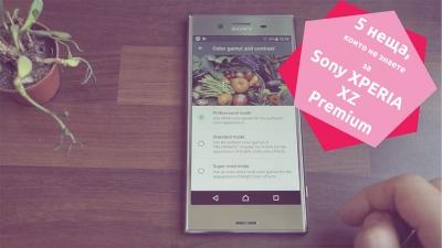 Видео: 5 неща, които не знаете за Sony Xperia XZ Premium