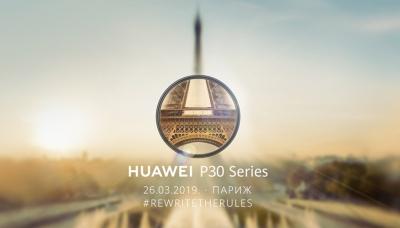Huawei P30 и P30 Pro ще се продават в България от 27 март - ден след световната им премиера