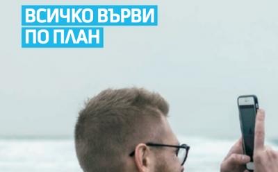 Официално: Теленор Груп продава българския си оператор на PPF Group
